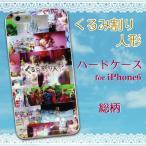 iPhone6 くるみ割り人形 総柄 キャラクターケース SAN-401B