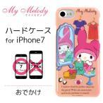 iPhone7専用 サンリオ マイメロディ おでかけ ハードケース SAN-617B