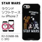 [あすつく]スターウォーズ STARWARS iPhone7 ソフトケース・R2-D2&C-3PO&BB-8【STW-57D】スターウオーズ iphone7ケース ソフトカバー アイフォン7 ラウンドタ