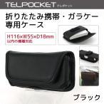 ガラケー・ガラケースマホ対応 テレポケット ブラック ガラケーケース TP-10BK