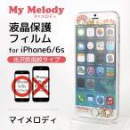 iPhone6s 6対応 マイメロディ液晶保護フィルム 光沢防指紋タイプ  IP-049