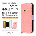iPod touch 6th 5th 第6 5世代 専用 Premium Style for girls ピンク パステルリボン手帳型ケース PG-IT6FP02PK