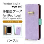 iPod touch 6th 5th 第6 5世代 専用 Premium Style for girls パープル パステルリボン手帳型ケース PG-IT6FP03PP