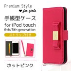 iPod touch 6th 5th 第6 5世代 専用 Premium Style ホットピンク iPodtouch 手帳型ケース PG-IT6FP07PK