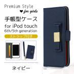 iPod touch 6th 5th 第6 5世代 専用 Premium Style ネイビー iPodtouch 手帳型ケース PG-IT6FP08NV