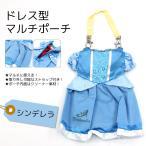 マルチケース ディズニー シンデレラ ドレス型マルチポーチ PG-DAS324CIN