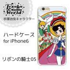 iPhone6 手塚治虫 手塚ワールド デザインクリアハードケース リボンの騎士05  iPhone6-tzpr05cl