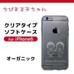 Yahoo!スマホケースの店ビリーブiPhone6 ちびまる子ちゃん オーガニック 削り出し加工クリアソフトケース J-iP6-NP04