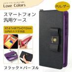 各種スマートフォン対応 LoveColors ブラック×パープル 多機種対応リボン付きスマホ収納ケース PUレザー  M-22BK