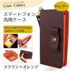 各種スマートフォン対応 LoveColors ブラウン×オレンジ 多機種対応リボン付きスマホ収納ケース PUレザー  M-22BR