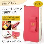 各種スマートフォン対応 LoveColors ピンク×ホワイト 多機種対応リボン付きスマホ収納ケース PUレザー  M-22PK