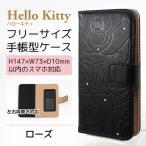 ショッピングキティ 各種スマートフォン対応 ハローキティ ローズ 多機種スマホ対応手帳型ケース ブラック  M-KT01