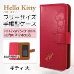 ショッピングキティ 各種スマートフォン対応 ハローキティ キティ大 多機種スマホ対応手帳型ケース ピンク  M-KT03