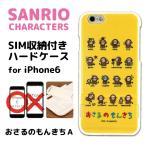 iPhone6 サンリオキャラクターズ おさるのもんきちA SIM収納付きハードケース SS95835