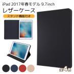 [あすつく]iPad 2017春 9.7inch レザーケース スタンド機能付き 4種類 選べる カラーアイパッド レザーケース スタンド ユーチューブ 動画視聴に便利 シンプル