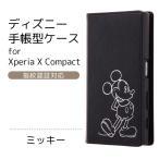 [あすつく]ディズニー Xperia X Compactケース 手帳型ケース ホットスタンプ ワンポイント・ミッキー【RT-RDXPXCI MK】エクスペリア 手帳型ケース スマホ ディズ