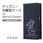 [あすつく]ディズニー Xperia X Compactケース 手帳型ケース ホットスタンプ ワンポイント・ドナルド【RT-RDXPXCI DD】エクスペリア 手帳型ケース スマホ ディズ