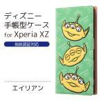 ディズニー Xperia XZケース 手帳型ケース フェイス×フェイス・エイリアン【RT-RDXPXZJ AL】エクスペリア 手帳型ケース スマホ ディズニー エクスペ