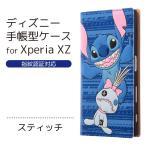 ディズニー Xperia XZケース 手帳型ケース フェイス×フェイス・スティッチ【RT-RDXPXZJ ST】エクスペリア 手帳型ケース スマホ ディズニー エクスペ