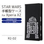 [あすつく]スターウォーズ Xperia XZケース 手帳型ケース ホットスタンプ・R2-D2【RT-RSWXPXZI RD】エクスペリア 手帳型ケース スマホ スターウォーズ エクスペ