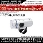 自転車のパーツ ライト Panasonic(パナソニック) SKL087 LEDスポーツかしこいランプ