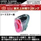 自転車のパーツ CATEYE(キャットアイ) ソーラーLEDテールライト TL-SLR200