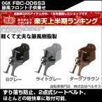 ショッピング自転車 自転車のパーツ 自転車用チャイルドシート OGK(オージーケー) 籐風フロント子供乗せ FBC-006S3