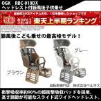 ショッピング自転車 自転車のパーツ 自転車用チャイルドシート OGK(オージーケー) ヘッドレスト付籐風後子供乗せ RBC-010DX