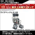 ショッピング自転車 自転車のパーツ 自転車用チャイルドシート OGK(オージーケー) ヘッドレス付後子供乗せ ずり落ち防止5点式シートベルト RBC-009DXS