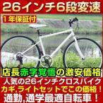 ショッピング26インチ クロスバイク 26インチ 自転車 スタンド シマノ6段変速 カギ ライト付 MCR266