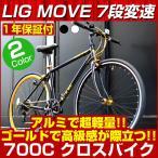 クロスバイク 着後レビューで空気入れプレゼント 700C 自転車 スタンド 軽量 シマノ 7段変速 LIG MOVE