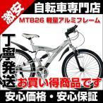 ショッピング自転車 自転車 マウンテンバイク 26インチ 高さ調整可能なハンドルステム搭載 M-960type2 M-960-2