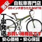 マウンテンバイク 折りたたみ自転車  26インチ シマノ18段変速 Raychell R-314N 折り畳み自転車