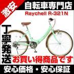 ショッピング自転車 折りたたみ自転車 着後レビューで空気入れプレゼント 26インチ シマノ6段変速 Raychell R-321N 折り畳み自転車