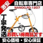 ショッピング自転車 折りたたみ自転車 着後レビューで空気入れプレゼント 12インチ シマノ7段変速 軽量 NANOO FD-1207 折り畳み自転車