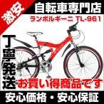 【着後レビューで空気入れプレゼント♪】送料無料 自転車 マウンテンバイク MTB 26インチ ランボルギーニ 軽量アルミフレーム シマノ製変速機 TL-961