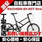 自転車  ミニベロ 20インチ  WACHSEN(ヴァクセン) アルミコンパクトサイクル 7段変速付 Stra BV-207