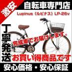 シティサイクル 26インチ 自転車 ママチャリ 100%完成車 シマノ6段変速 カゴ オートライト付 Lupinus ルピナス 26-V LP-266VA Vフレーム