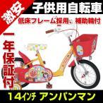 ショッピング自転車 自転車 子供用自転車 14インチ 1405 それいけ!アンパンマン 14 子ども用自転車 プレゼントに最適 完成車でお届け