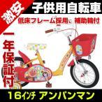 子供自転車 16インチ カゴ 補助輪付