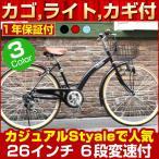 シティサイクル 自転車 ママチャリ 26インチ シマノ6段変速 カゴ カギ ライト付 T-CCB266