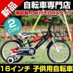 ショッピング自転車 子供用自転車 16インチ 男の子用クロスバイク形状 カッコイイ カゴ 補助輪付 プレゼントに最適 子供用自転車 子ども用自転車 激安自転車通販 MD-10