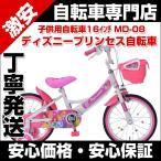 ショッピング自転車 子供自転車 16インチ カゴ 補助輪付 プリンセス MD-08