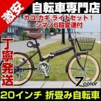 自転車 折りたたみ自転車 20インチ Mypallas マイパラス シマノ 6段変速ギア マイパラス M-252  カゴ カギ ライト全てセット