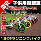 ショッピング自転車 自転車 子供用自転車 トレーニングバイク ちゃりんこマスター MC-01 2歳〜乗れる
