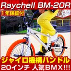BMX 自転車 20インチ ジャイロ機構ハンドル アルミペグ BMX Raychell レイチェル ホワイト/オレンジ BM-20R