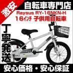 ショッピング自転車 子供自転車 16インチ カゴ 補助輪付 Raysus レイサス RY-16NKN-H