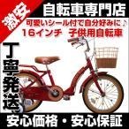 ショッピング自転車 子供自転車 16インチ カゴ 補助輪付 Lupinus 16NKN LP-16NKN-H