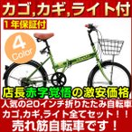 自転車 車体 折りたたみ自転車 20インチ  シマノ6段変速ギア カゴ付き カギ ライトプレゼント Raychell レイチェル FB-206R