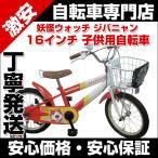 ショッピング自転車 子供自転車 16インチ カゴ 補助輪付 完成車でお届け 1285妖怪ウォッチ ジバニャン 16